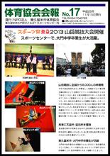 東久留米市体育協会会報№17 表紙画像