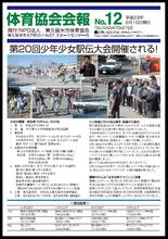 東久留米市体育協会会報№12 表紙画像