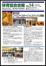 東久留米市体育協会会報№14 表紙画像