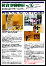 東久留米市体育協会会報№18 表紙画像