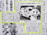 かまたん専用公用車(鎌ケ谷市)