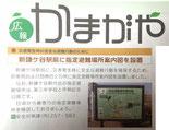 新鎌ヶ谷駅前指定避難所案内図設置
