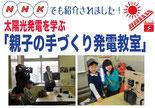 NHKでしょうかいされました