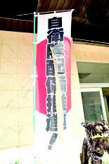 自衛隊配備推進ののぼりが切り裂かれた=8日午後、新栄町、市民会館近く