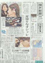 神戸新聞一面