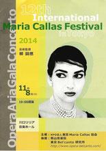 第12回インターナショナル マリアカラスフェスティバル in Tokyo オペラアリア・ガラコンサート