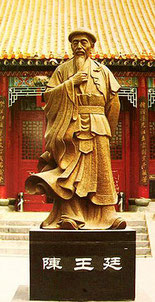 Chen Wang Ting monument. Tai Chi's recorded founder
