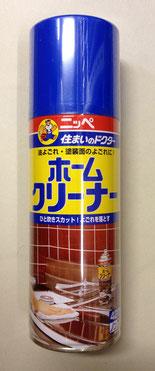 しつこい汚れもキレイに落とせる。エアゾール式強力洗浄剤