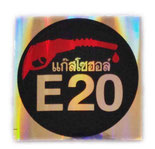 E20 バイオエタノール Sサイズ  ステッカー ラメ & キラ 丸型