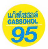 GASSOHOL(ガソホール)95シリーズ ステッカー  丸型タイプ  ガソリン 給油 キャップ 車(くるま)、バイク 【GASSOHOL 95 sticker】  / タイ雑貨 アジアン ステッカー シール デカール タイ旅行 お土産(おみやげ)