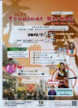 フルマチトロピカルストリート2015 7月25.26日開催