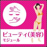 ツクツク!!加盟店(ショップ)出店 美容系ビューティーモジュール