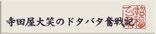 :: 新潟鳥凧の会 関東支部長