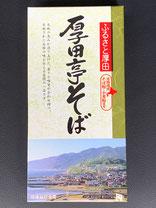 厚田亭そば(115g×4束)600円