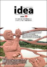 idea10月号表紙