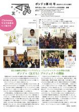ボンドゥ第41号 2018年11月5日発行