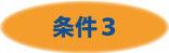 ケイ・エス・ケイ協同組合 受け入れ条件3