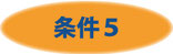 ケイ・エス・ケイ協同組合 受け入れ条件5