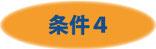 ケイ・エス・ケイ協同組合 受け入れ条件4