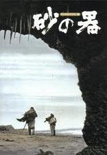 映画「砂の器」