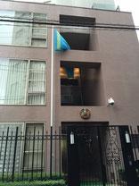 旧事務所の前はカザフスタン大使館に