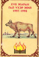 Mongolische Streichholzschachtel