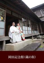 和装ロケーションフォトウェディング 岡田記念館(蔵の街)