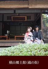 和装ロケーションフォトウェディング 横山郷土館(蔵の街)