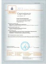 """Сертификат (2013 г.) """"Издательство 1 сентября"""""""