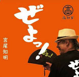 Taishido Nishiyama Bayashi, Japanese Festival Music and Shishimai Performance