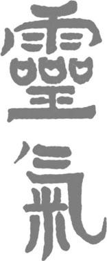 alte Schreibweise des REIKI Kanji's / japanische Kalligraphie
