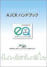 AJCRハンドブック