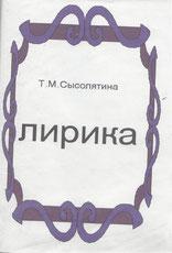 """""""Лирика""""- первый сборник Т.М.Сысолятиной"""