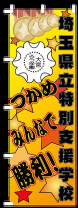 はんこショップ大宮店オリジナル印刷のぼり2