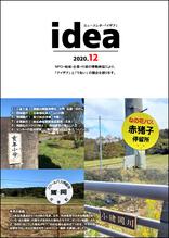 idea12月号 表紙