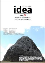 idea5月号表紙