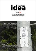 idea9月号表紙