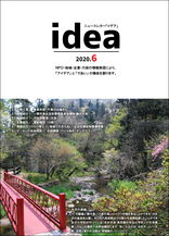 idea6月号表紙