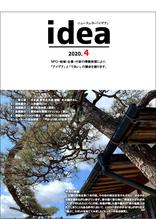 idea4月号表紙