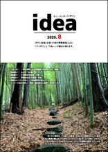 idea8月号表紙