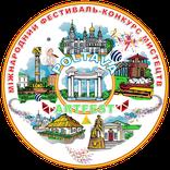 13-14 ФЕВРАЛЯ ІІ - международный фестиваль-конкурс искусств «POLTAVA_ARTFEST»