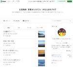 生見海岸 民宿&レストラン みちしおのブログ