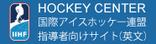 IIHFのサイトにリンクしています