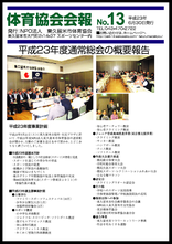 東久留米市体育協会会報№13 表紙画像