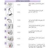 ivirginal instruction arabic