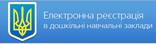 Електронна реєстрація в дошкільний навчальний заклад