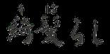 【富津市/岩瀬】  美容室・リラクゼーション  綺髪らし(きばらし)