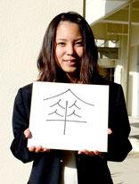 日本漢字能力検定協会賞を受賞した長浜恵利さん=2月28日午後、八重山商工高校