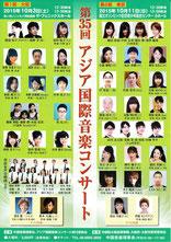 第35回アジア国際音楽コンサ-ト