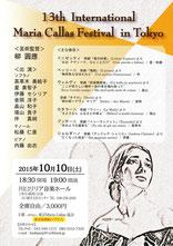 第13回マリアカラスフェスティバル in Tokyo